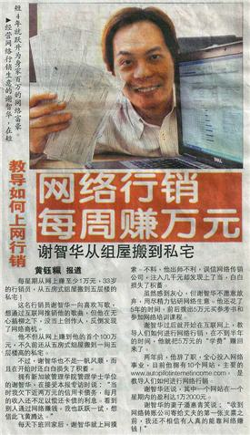 Ewen Chia On The Chinese Newspaper